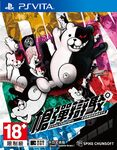 Danganronpa Trigger Happy Havoc Box Art - PS Vita - Taiwan