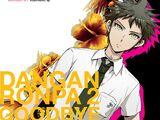 Danganronpa 2: Goodbye Despair (manga)