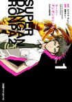 Manga Cover - Super Danganronpa 2 Sayonara Zetsubō Gakuen (manga) Volume 1 (Front) (Japanese)