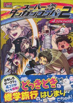 Manga Cover - Super Danganronpa 2 Sayonara Zetsubō Gakuen 4koma KINGS Volume 1 (Front) (Japanese).jpg
