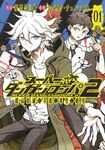 Manga Cover - Danganronpa 2 Ultimate Luck and Hope and Despair Volume 1 (Front) (Japanese)