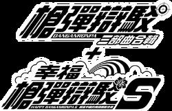 Danganronpa Decadence - Logo (Taiwan).png