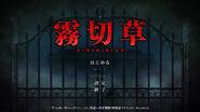 Kirigiri Sou - Title Screen