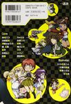 Manga Cover - Danganronpa 1.2 Comic Anthology Volume 1 (Back) (Japanese)