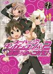 Manga Cover - Super Danganronpa 2 Nankoku Zetsubou Carnival Volume 1 (Front) (Japanese)