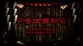 Execution Title Card - Cultural Melting Pot (Japanese)