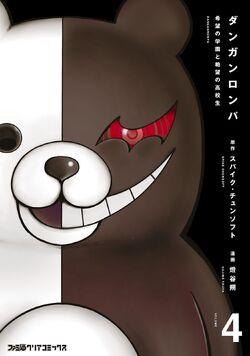 Manga Cover - Danganronpa Kibō no Gakuen to Zetsubō no Kōkōsei (manga) Volume 4 (Front) (Japanese).jpg