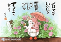 Merchandise - Kyoto Marui Exclusive Postcard - Monomi with a snail