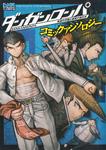 Manga Cover - Danganronpa Kibo no Gakuen to Zetsubo no Kokosei Comic Anthology Volume 1 (Front) (Japanese)