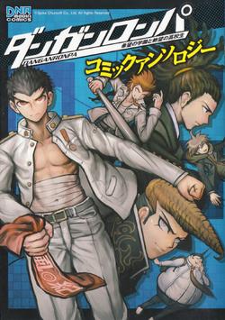 Manga Cover - Danganronpa Kibo no Gakuen to Zetsubo no Kokosei Comic Anthology Volume 1 (Front) (Japanese).png