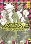 Manga Cover - Danganronpa 2 Ultimate Luck and Hope and Despair Volume 2 (Front) (Japanese)