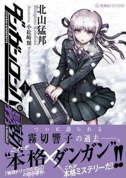 Danganronpa Kirigiri Cover.jpg