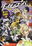 Manga Cover - Danganronpa 4koma Kings Volume 4 (Front) (Japanese)