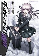 Danganronpa Kirigiri - Volume 1 Cover