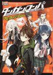 Manga Cover - Danganronpa Kibō no Gakuen to Zetsubō no Kōkōsei Comic Anthology Volume 4 (Front) (Japanese)