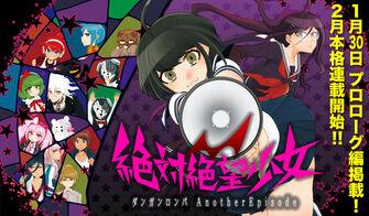 Zettai Zetsubou Shoujo DRAE The Manga Portada.jpg