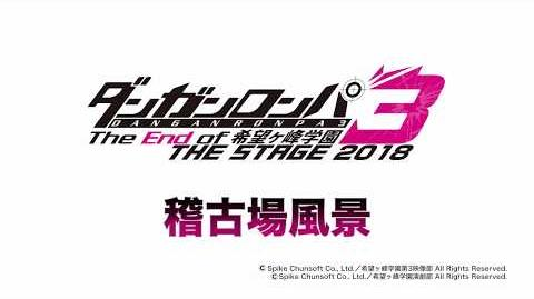 Danganronpa 3 The End of Kibōgamine Gakuen THE STAGE 2018 Behind the Scenes Rehearsal