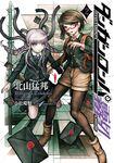 Danganronpa Kirigiri - Volume 2 Cover