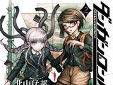 Danganronpa Kirigiri/Volume 2
