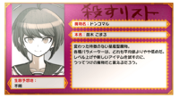 Hit List Komaru Naegi (JP).png