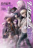 Danganronpa Kirigiri - Volume 4 Cover