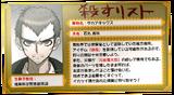 Hit List Takaaki Ishimaru (JP).png