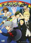 Manga Cover - Super Danganronpa 2 Sayonara Zetsubō Gakuen - Comic Anthology Volume 2 (Front) (Japanese)