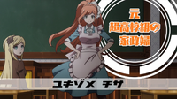 Chisa introduction 2.png
