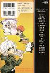 Manga Cover - Super Danganronpa 2 Sayonara Zetsubō Gakuen 4koma KINGS Volume 3 (Back) (Japanese)