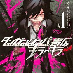 Danganronpa Gaiden Killer Killer Volume 1 Cover.jpg