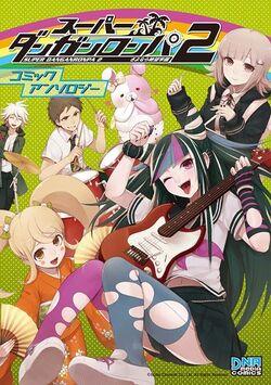Manga Cover - Super Danganronpa 2 Sayonara Zetsubō Gakuen - Comic Anthology Volume 1 (Front) (Japanese).jpg