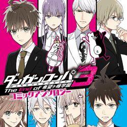 Manga Cover - Danganronpa 3 The End of Kibōgamine Gakuen Comic Anthology (Front) (Japanese).jpg