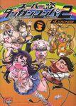 Manga Cover - Super Danganronpa 2 Sayonara Zetsubō Gakuen 4koma KINGS Volume 3 (Front) (Japanese)