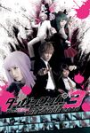 Danganronpa 3 The End of Kibōgamine Gakuen THE STAGE 2018 - Post Cards (1)