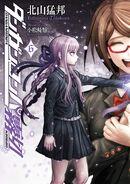 Danganronpa Kirigiri - Volume 6 Cover