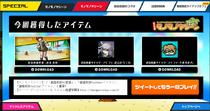 Danganronpa 2 Web Monomono Machine Download Screen.png