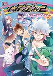 Manga Cover - Super Danganronpa 2 Sayonara Zetsubō Gakuen - Comic Anthology Volume 3 (Front) (Japanese)
