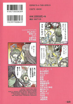 Manga Cover - Zettai Zetsubō Shōjo Danganronpa Another Episode Comic Anthology Volume 1 (Back) (Japanese).jpg