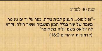 קדמוניות היהודים בית צצידה