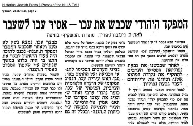 1948 המפקד היהודי שכבש את עכו.png