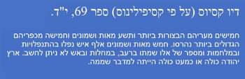 יהודה 2