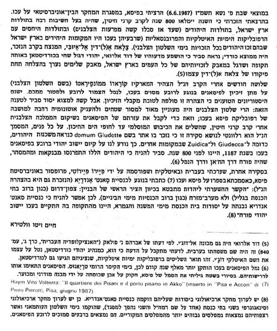 תולדות יהודי פיזה 2.png