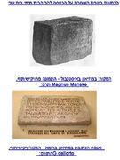 Inscriction in greek