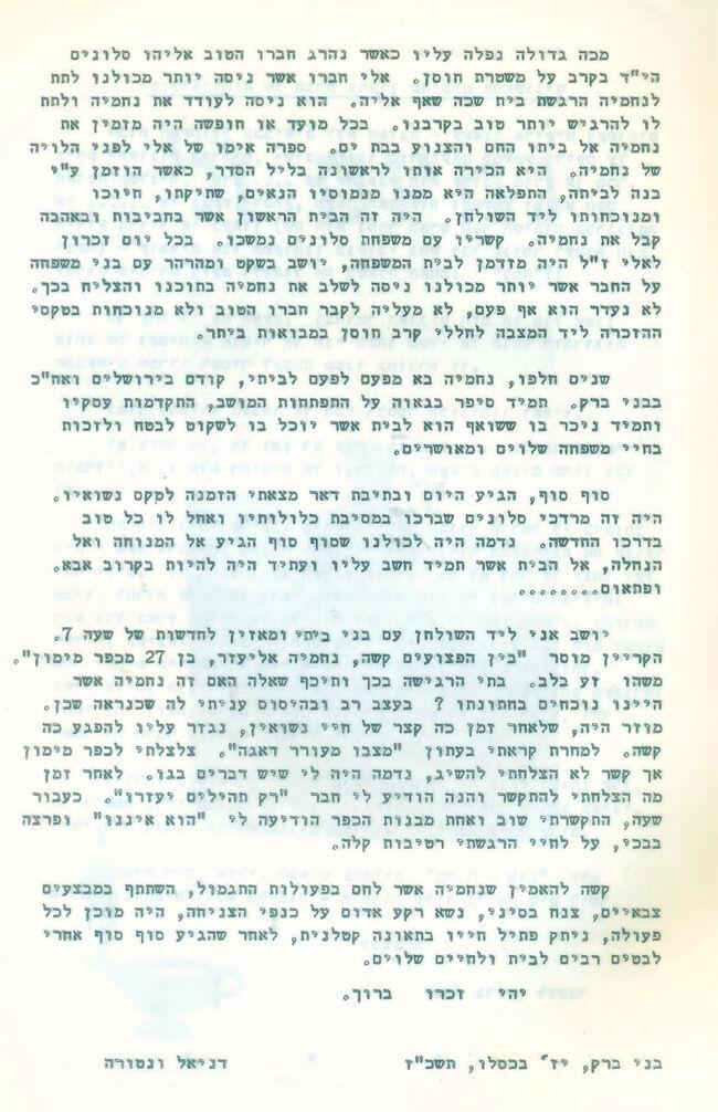 לזכרו של נחמיה 2.jpg