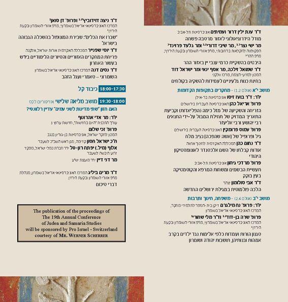 Kenes-19 Page 5.jpg