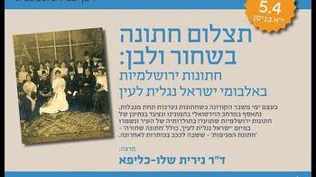 תצלום חתונה בשחור ולבן חתונות ירושלמיות באלבומי ישראל נגלית לעין - ד''ר נירית שלו-כליפא-2
