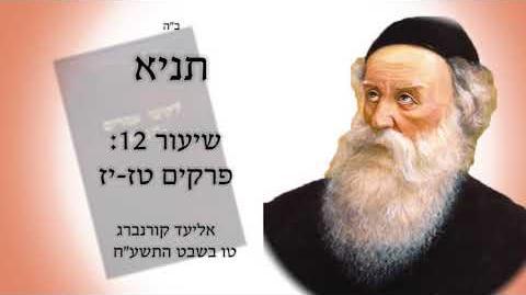 תניא_שיעור_12_פרקים_טז-יז