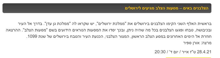 הצבנים באים לירושלים.png