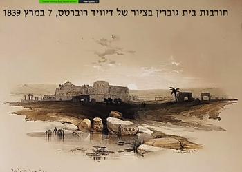 15 שרידי ביתדוברין