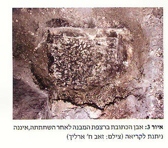 Research somron e judea 19 after destroyed